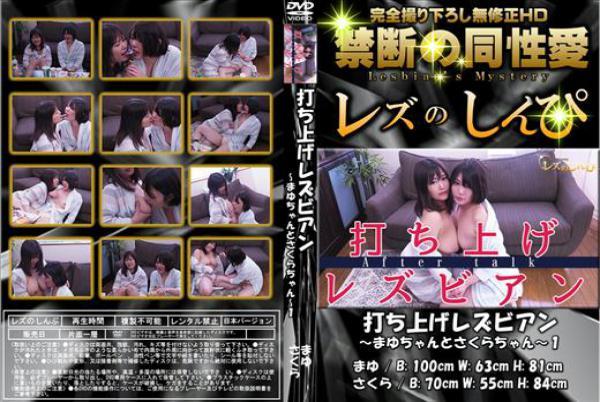 打ち上げレズビアン〜まゆちゃんとさくらちゃん〜1