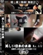 美しい日本の未来 No.111 規格外 お得な長編 再生時間15分 - 無料アダルト動画付き(サンプル動画)