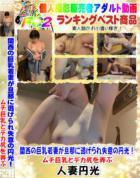 【個人撮影】関西の巨乳若妻が旦那に逃げられ失意の円光!ムチ巨乳とデカ尻を弄ぶ【中出し】