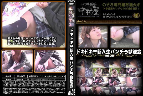ドキドキ新入生パンチラ歓迎会 Vol.09