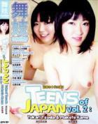 ティーン オブ ジャパン 日本の十代の娘 Vol.2 - 無料アダルト動画付き(サンプル動画)