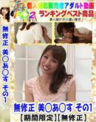 無修正 美◯あ◯す その1 - 無料アダルト動画付き(サンプル動画)