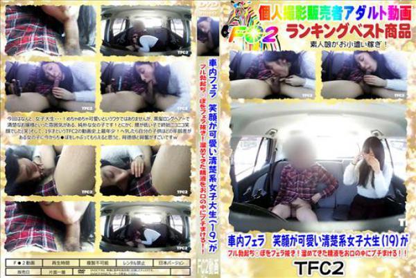 【個人撮影】車内フェラ 笑顔が可愛い清楚系女子大生(19)がフル勃起ち○ぽをフェラ抜き!溜めてきた精液をお口の中にブチまける!!