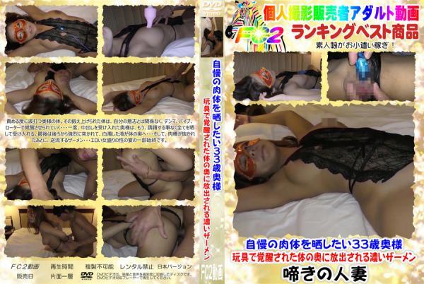 【個人撮影・中出し】自慢の肉体を晒したい33歳奥様 玩具で覚醒された体の奥に放出される濃いザーメン