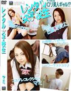 コスプレコレクション 248 レンタル女子校生 マミ - 無料アダルト動画付き(サンプル動画)