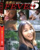 FEVER 5 美勇伝 vol.4 多数 - 無料アダルト動画付き(サンプル動画)
