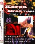 Korea Eros Vol.26 2作オムニバス - 無料アダルト動画付き(サンプル動画)