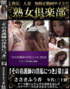 「その看護師の淫乱につき」第1話 - 無料アダルト動画付き(サンプル動画)