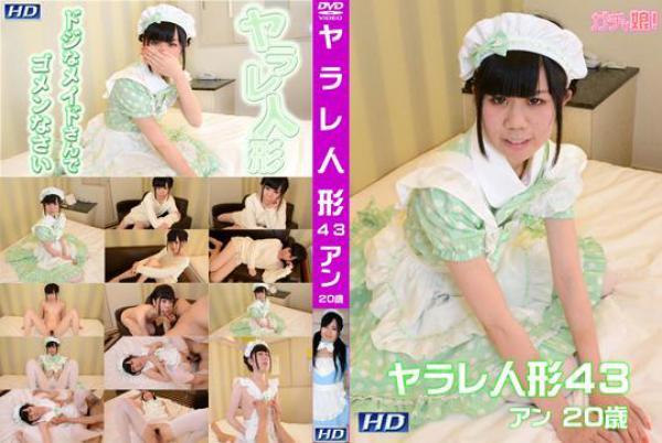 ヤラレ人形 Vol.43 アン