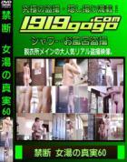 禁断 女湯の真実 Vol.60 - 無料アダルト動画付き(サンプル動画)