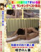 別居中の40歳人妻 騎乗位で深く深く膣に挿入 交尾編 - 無料アダルト動画付き(サンプル動画)