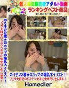 【個人撮影】のり子22歳★Gカップの爆乳ネイリスト!フェラ大好きのドスケベ女子に生中だしをします!