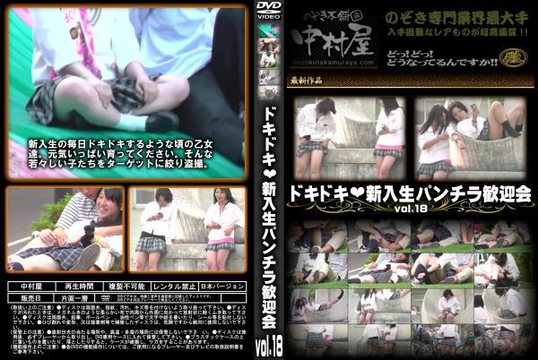 ドキドキ新入生パンチラ歓迎会 vol.18