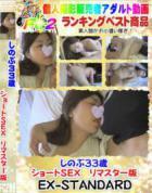 【個人撮影】しのぶ33歳 ショートSEX リマスター版 - 無料アダルト動画付き(サンプル動画)