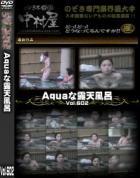Aquaな露天風呂 Vol.602