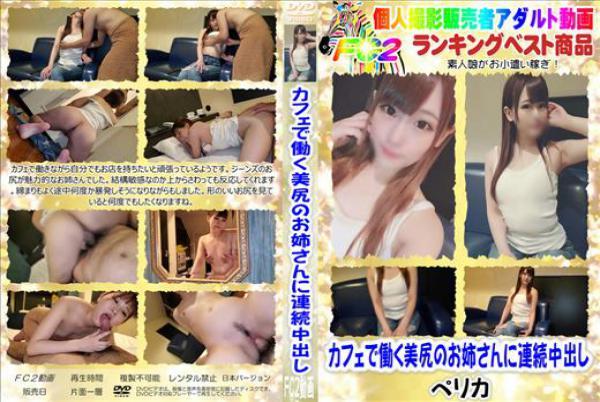 【無修正】カフェで働く美尻のお姉さんに連続中出し - 無料アダルト動画付き(サンプル動画)