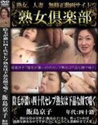 陰毛が濃い四十代セレブ熟女は下品な顔で喘ぐ - 無料アダルト動画付き(サンプル動画)