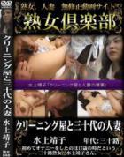 水上靖子 無修正動画「クリーニング屋と30代の人妻」 - 無料アダルト動画付き(サンプル動画)