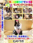 【完全素人94】アカネ19才、完全顔出し、Gカップ美少女はじめての撮影で中出し二連発!!