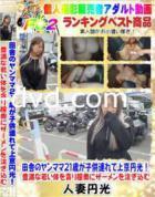 【個人撮影】田舎のヤンママ21歳が子供連れて上京円光!豊満な若い体を貪り膣奥にザーメンを注ぎ込む