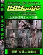 禁断 女湯の真実 Vol.49 - 無料アダルト動画付き(サンプル動画)