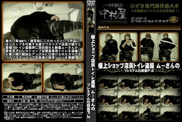 極上ショップ店員トイレ盗撮 ムーさんの プレミアム化粧室 vol.2