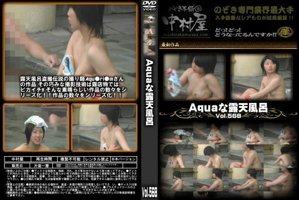 Aquaな露天風呂 Vol.568 - 無料アダルト動画付き(サンプル動画)