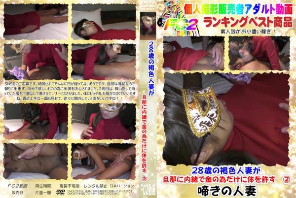 【個人撮影】28歳の褐色人妻が旦那に内緒で金の為だけに体を許す ②