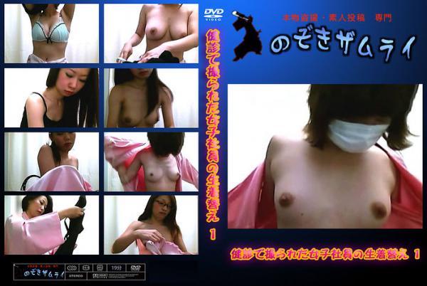 健診で撮られた女子社員の生着替え 1 素人 - 無料アダルト動画付き(サンプル動画)