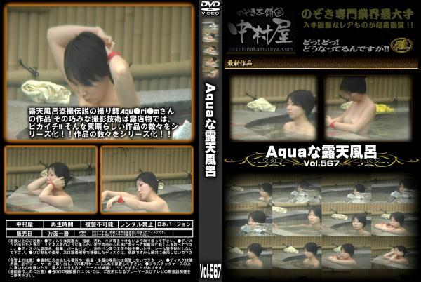 Aquaな露天風呂 Vol.567 - 無料アダルト動画付き(サンプル動画)