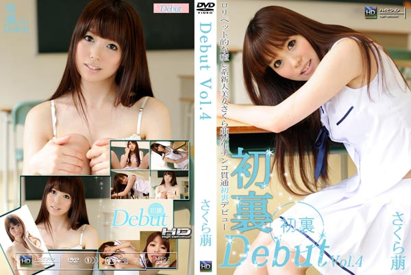 Debut Vol.4 さくら萠 - 無料アダルト動画付き(サンプル動画)