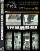 岩手県在住盗撮師盗撮記録vol.36