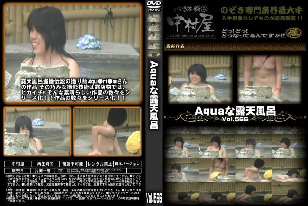 Aquaな露天風呂 Vol.566 - 無料アダルト動画付き(サンプル動画)