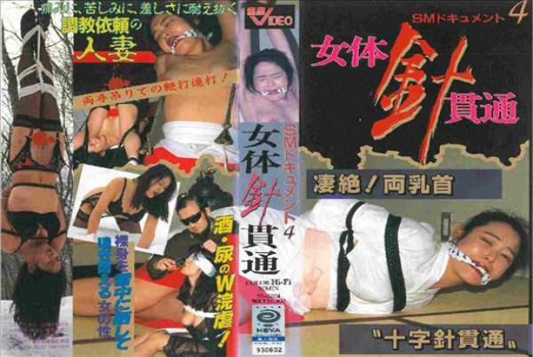 志摩伝説 SMドキュメント4 女体針貫通 表紙画像3