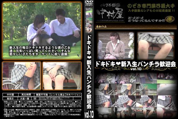 ドキドキ新入生パンチラ歓迎会 Vol.10 - 無料アダルト動画付き(サンプル動画)