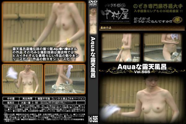 Aquaな露天風呂 Vol.565