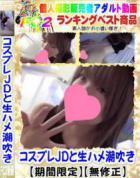 【無修正】コスプレJDと生ハメ潮吹き - 無料アダルト動画付き(サンプル動画)