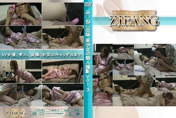 み〇ねこ出版 美少女の個人撮影 Vol.3
