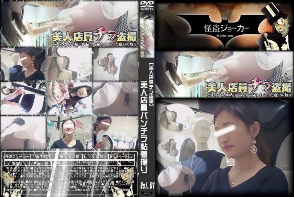 美人店員パンチラ粘着撮り Vol.01