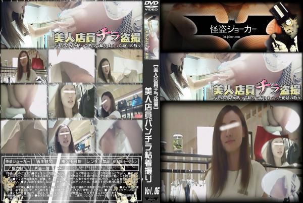 美人店員パンチラ粘着撮り Vol.06