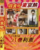 餌食珍道中 Vol.1582 - 無料アダルト動画付き(サンプル動画)