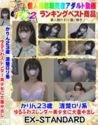 【個人撮影】かりん23歳 清楚ロリ系ゆるふわスレンダー美少女に大量中出し