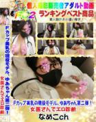 Fカップ美乳の現役モデル、ゆあちゃん第二弾!女医さんでエロ診断 - 無料アダルト動画付き(サンプル動画)
