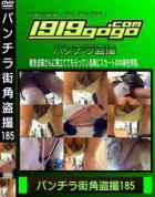 パンチラ街角盗撮 Vol.185 - 無料アダルト動画付き(サンプル動画)