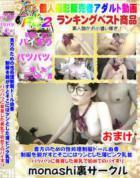 貴方のための性処理制服DOLL由香❤️制服を脱がすとそこにはツンとした薄ピンク乳首❤️パツパツに発育した美乳で初めてのパイずり おまけ - 無料アダルト動画付き(サンプル動画)