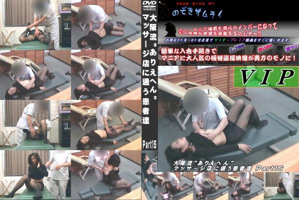 大阪流 ありえへん マッサージ店に通う患者達 Part15 - 無料アダルト動画付き(サンプル動画)