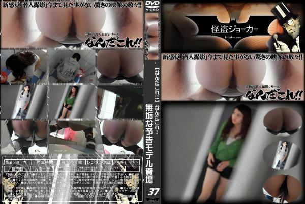 【なんだこれ!!】なんだこれ!無垢な予告モデル登場 37 - 無料アダルト動画付き(サンプル動画)