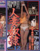 志摩伝説 マニア秘録 人妻奴隷 12 - 無料アダルト動画付き(サンプル動画)