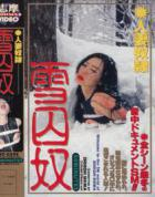 志摩伝説「人妻奴隷 雪因奴」 - 無料アダルト動画付き(サンプル動画)