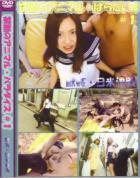 禁断のアニマル・パラダイス 1 モノホンの獣姦作品 - 無料アダルト動画付き(サンプル動画)